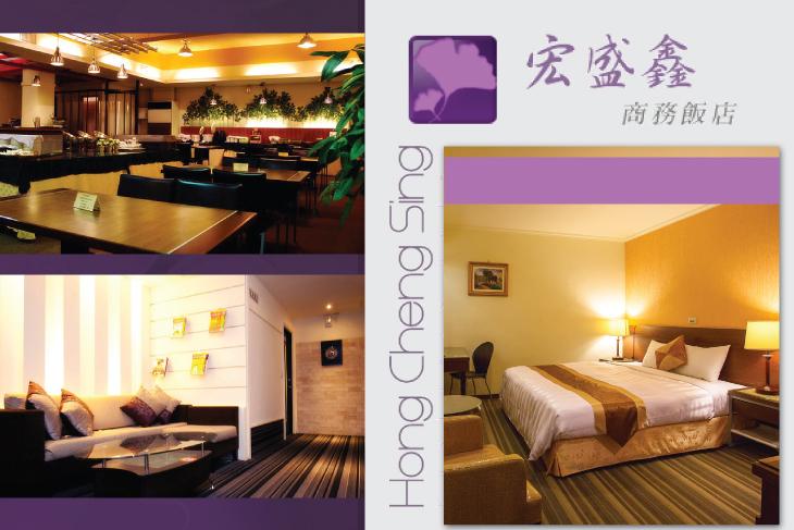 【台南】台南-宏盛鑫商務飯店 #GOMAJI吃喝玩樂券#電子票券#飯店商旅