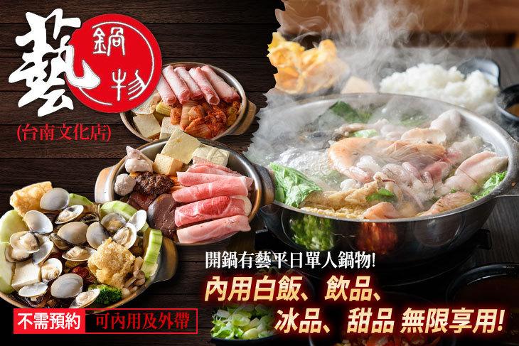 【台南】藝鍋物(台南文化店) #GOMAJI吃喝玩樂券#電子票券#美食餐飲
