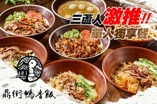 鼎街鴨香飯(三重溪尾店)