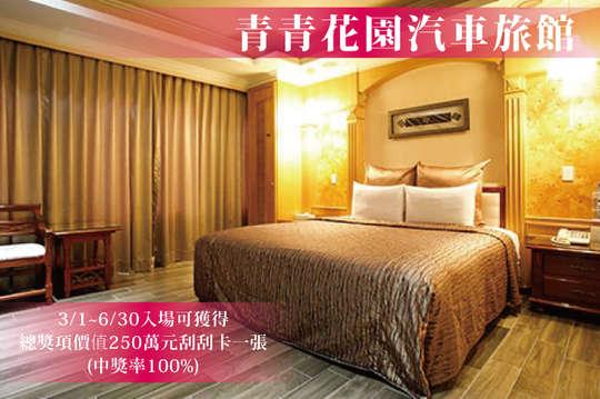 新北三峽-青青花園汽車旅館