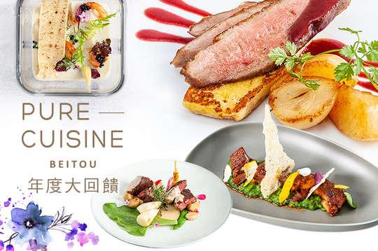 北投老爺酒店 - PURE Cuisine 純.法式餐廳