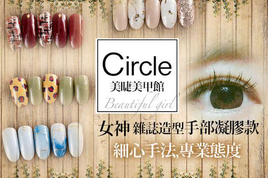 Circle美睫美甲館
