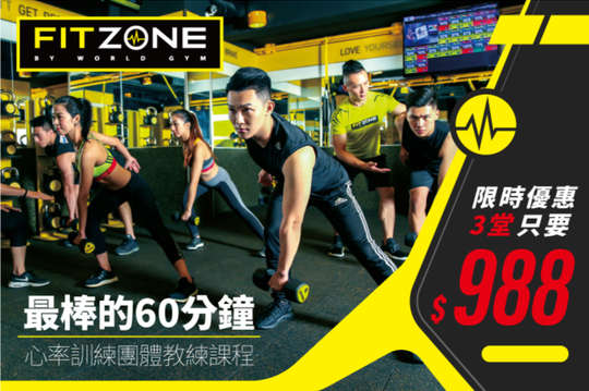 FITZONE by World Gym