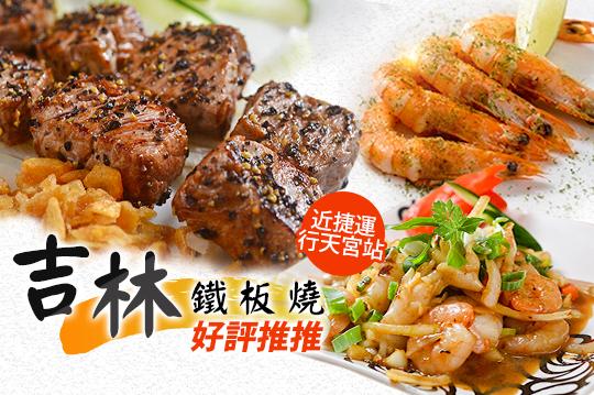 【台北】吉林鐵板燒 #GOMAJI吃喝玩樂券#電子票券#中式