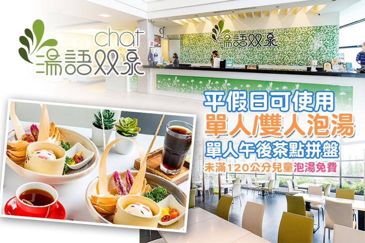 【金山】金山-湯語双泉館 #GOMAJI吃喝玩樂券#電子票券#泡湯