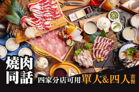 燒肉同話(新店民權店)