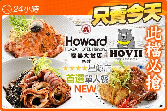 新竹福華大飯店 HOVII CAFE