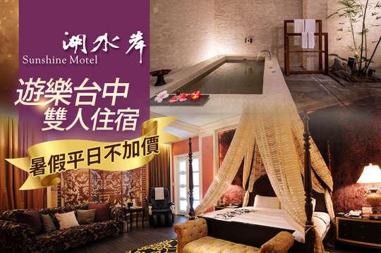 台中湖水岸汽車旅館