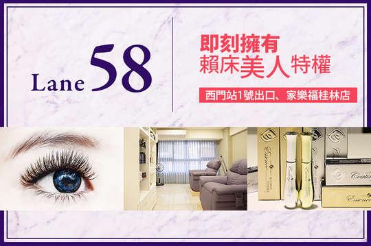 Lane58美睫(西門店)