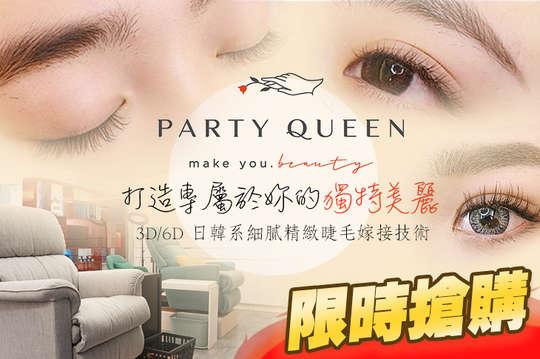 Party Queen 仿妝紋繡達人