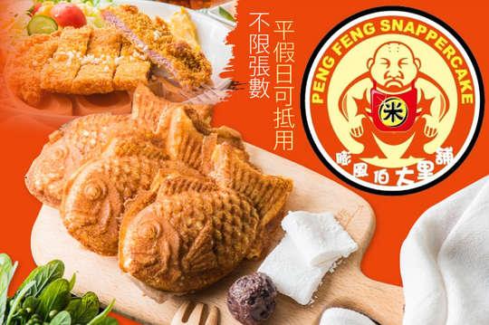 膨風伯〔米〕鯛魚燒 大里舖