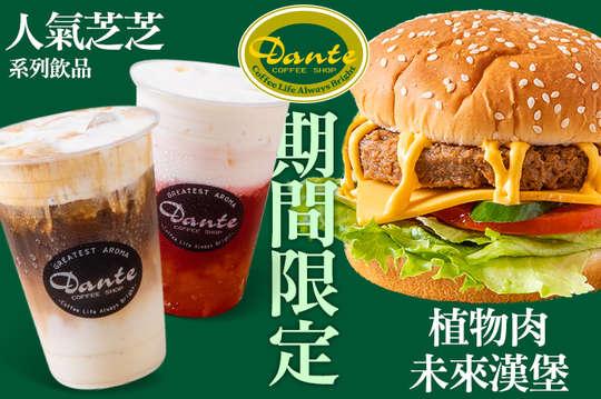 Dante Coffee 丹堤咖啡(士東店)