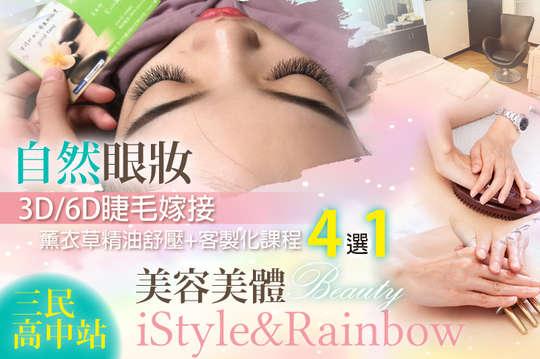 iStyle&Rainbow美學