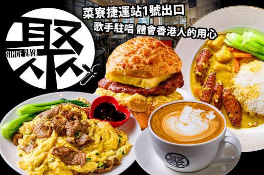 聚港食咖啡廳