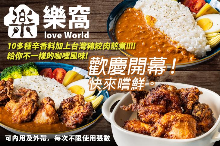 【台北】樂窩love World #GOMAJI吃喝玩樂券#電子票券#美食餐飲
