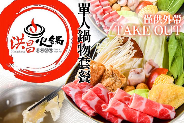 【嘉義】洪昌麻辣鴛鴦火鍋(嘉義店) #GOMAJI吃喝玩樂券#電子票券#美食餐飲