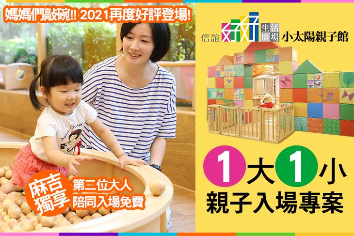 【台北】台北-信誼小太陽親子館 #GOMAJI吃喝玩樂券#電子票券#活動/門票