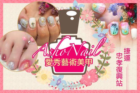 Asho nail愛秀藝術美甲