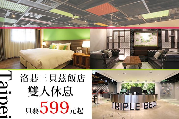 【台北】台北-洛碁三貝茲飯店 #GOMAJI吃喝玩樂券#電子票券#商旅休憩