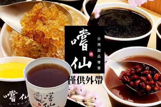 嚐仙(高雄五福店)