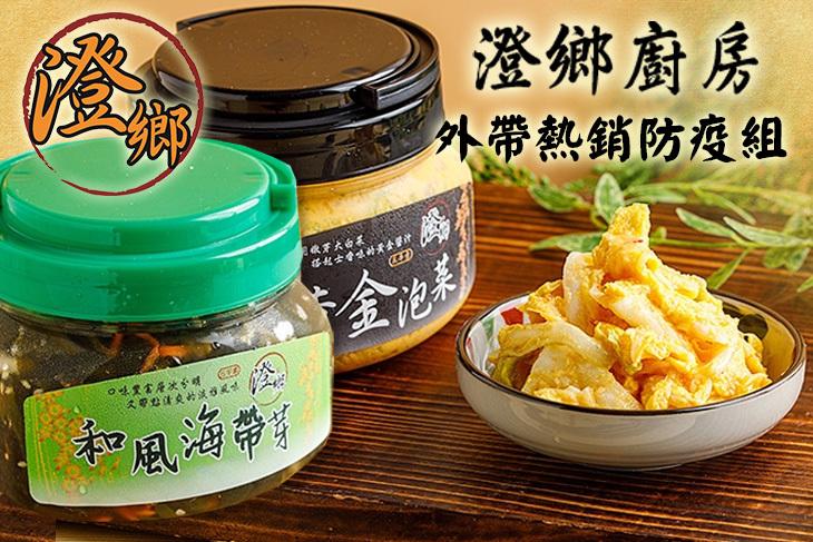 【台北】澄鄉廚房 #GOMAJI吃喝玩樂券#電子票券#中式
