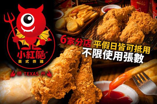 小紅魔美式炸雞(淡海德州店)