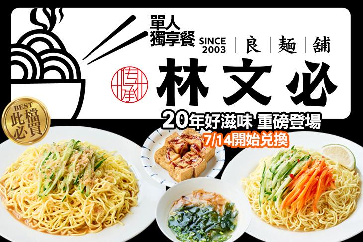【台北】林文必良麵舖 #GOMAJI吃喝玩樂券#電子票券#中式