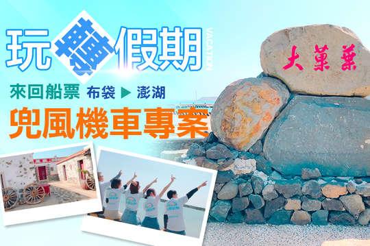 儒懋旅行社(玩轉假期)