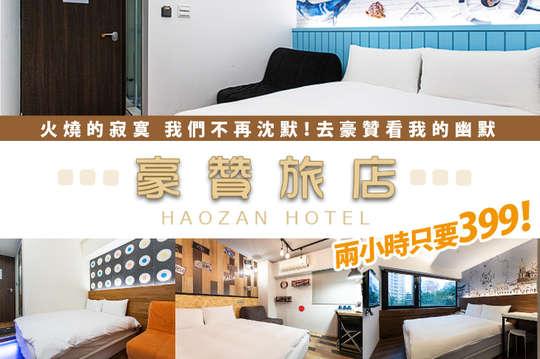 台北西門-豪贊旅店