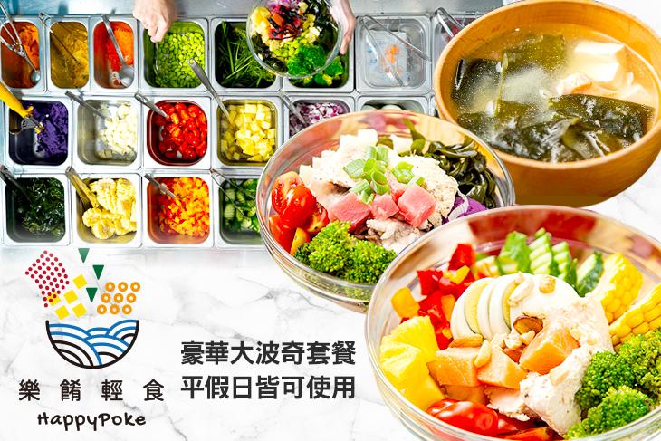 【多分店】樂餚輕食。波奇專賣 HappyPoke #GOMAJI吃喝玩樂券#電子票券#美食餐飲