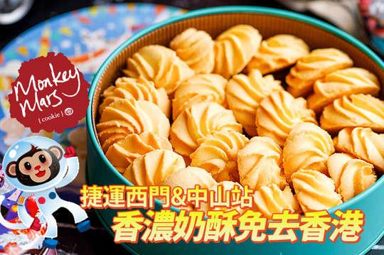 Monkey Mars火星猴子(誠品武昌快閃櫃)