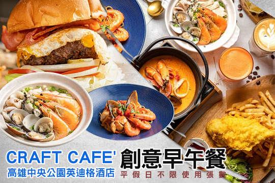 高雄中央公園英迪格酒店-CRAFT cafe'