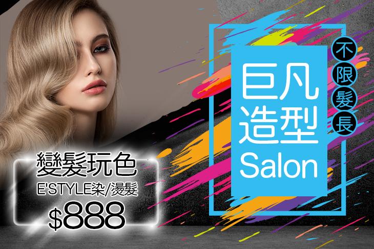 【台北】巨凡造型 Salon #GOMAJI吃喝玩樂券#電子票券#美髮