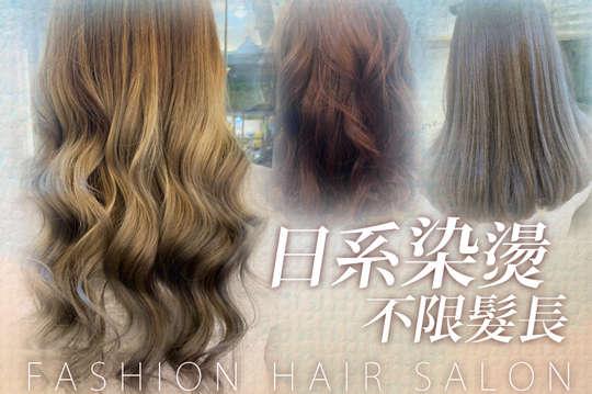 玉欣時尚髮藝