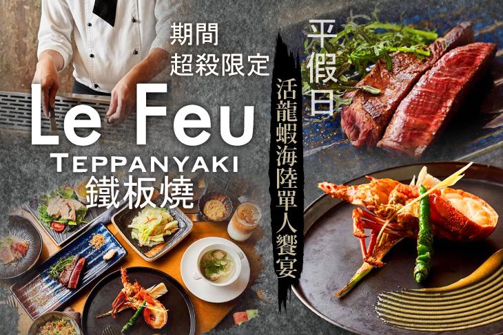 【台北】Le Feu鐵板燒 #GOMAJI吃喝玩樂券#電子票券#美食餐飲