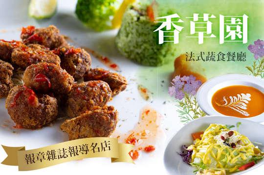香草園法式蔬食