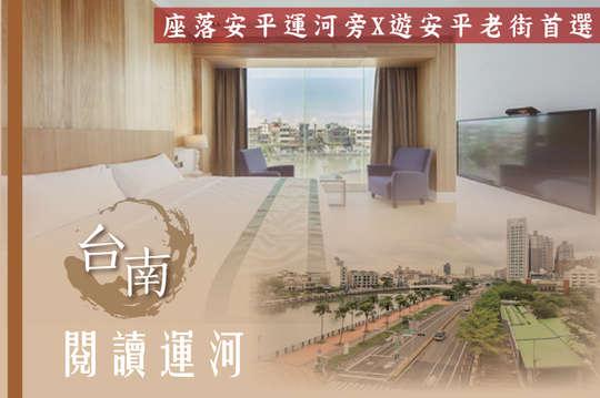 台南-閱讀運河