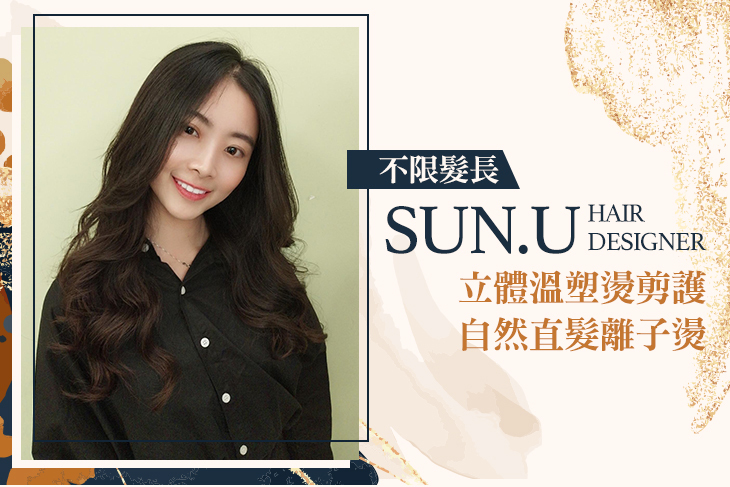 【台北】SUN.U HAIR DESIGNER(開封店) #GOMAJI吃喝玩樂券#電子票券#美髮