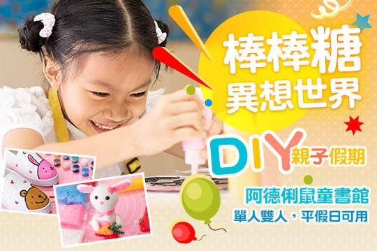 單人/雙人方案,平假日皆可使用DIY親子假期