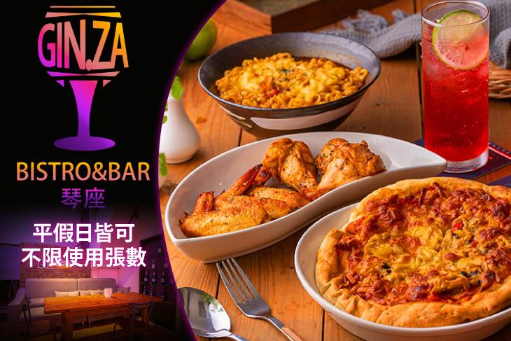【桃園】GINZA琴座餐酒館Bistro&Bar #GOMAJI吃喝玩樂券#電子票券#美食餐飲