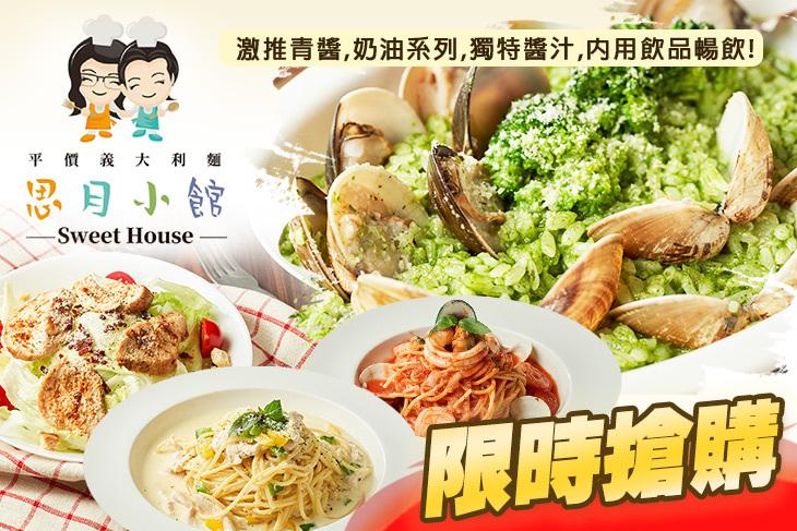 【台北】思月小館義大利麵 #GOMAJI吃喝玩樂券#電子票券#美食餐飲