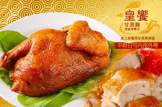 皇饗 甘蔗雞便當專賣店