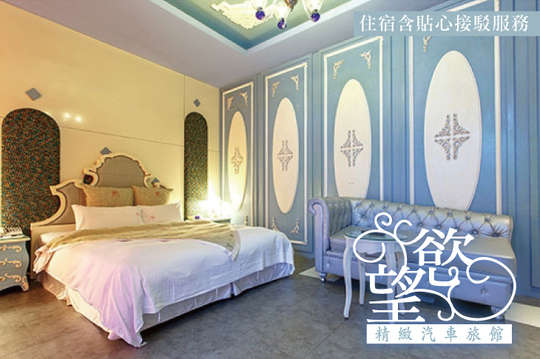 汐止-慾望精緻汽車旅館