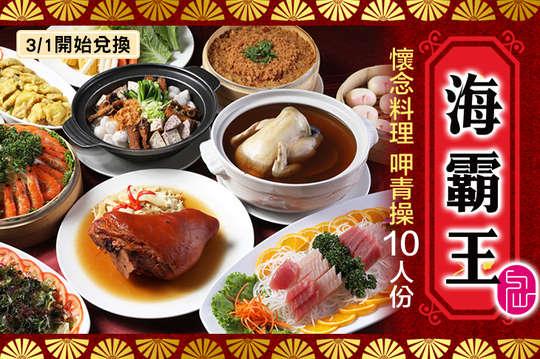 海霸王(海山店)