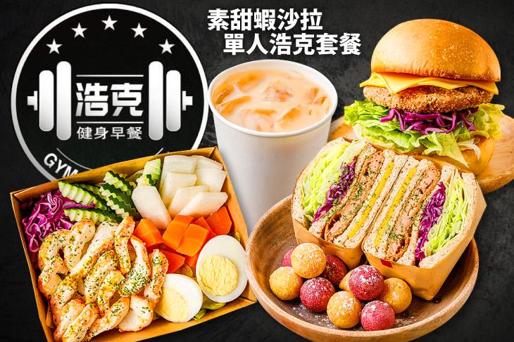 【多分店】浩克健身早餐 #GOMAJI吃喝玩樂券#電子票券#美食餐飲