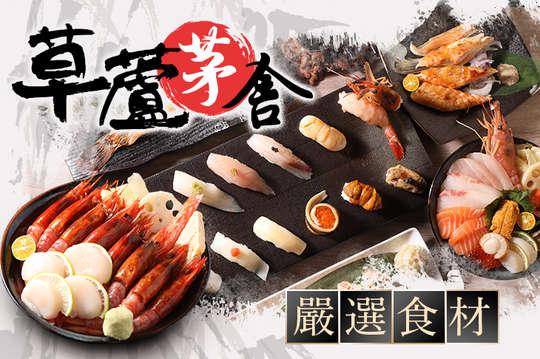 草蘆茅舍日式料理