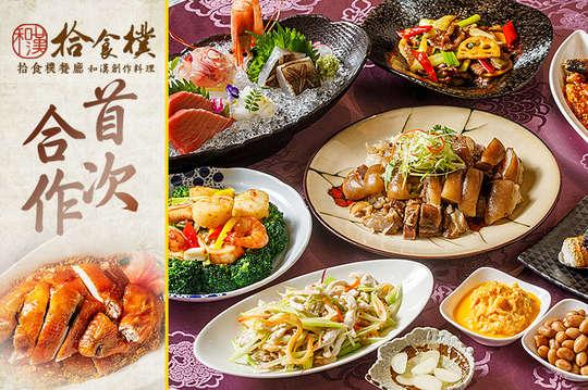 拾食樸餐廳 和漢創作料理