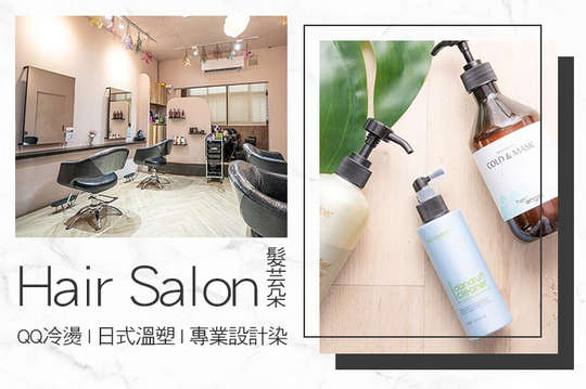 髮芸朵 Hair Salon