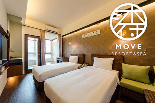 台南-沐府海旅MOVE Resort&spa