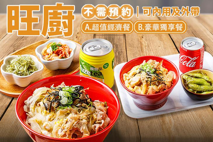 【台北】旺廚 #GOMAJI吃喝玩樂券#電子票券#中式